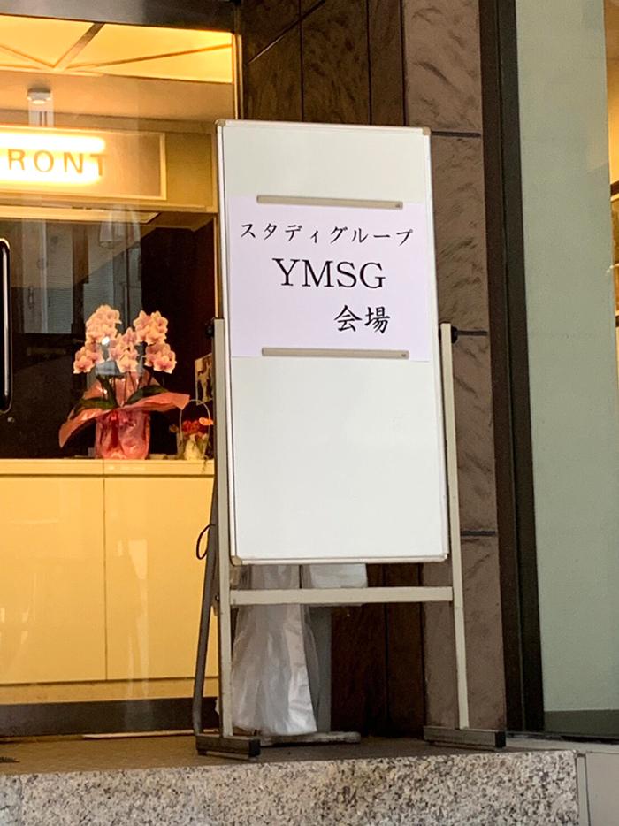 YMSG「予防歯科の理論と実践」_2